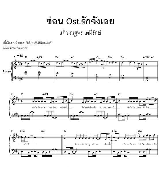 ซ่อน (แต้ว ณฐพร) เปียโน
