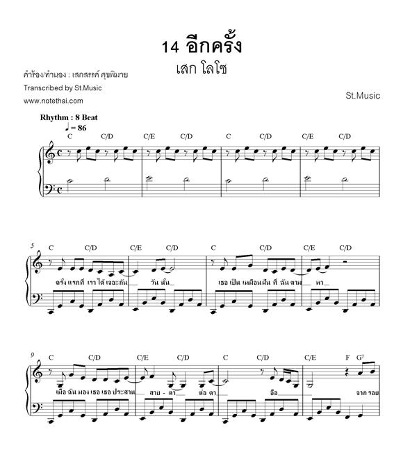 14 อีกครั้ง (เสก Loso) เปียโน_0001