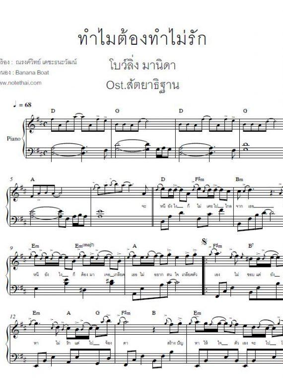 ทำไมต้องทำไม่รัก (โบว์ลิ่ง มานิดา) เปียโน
