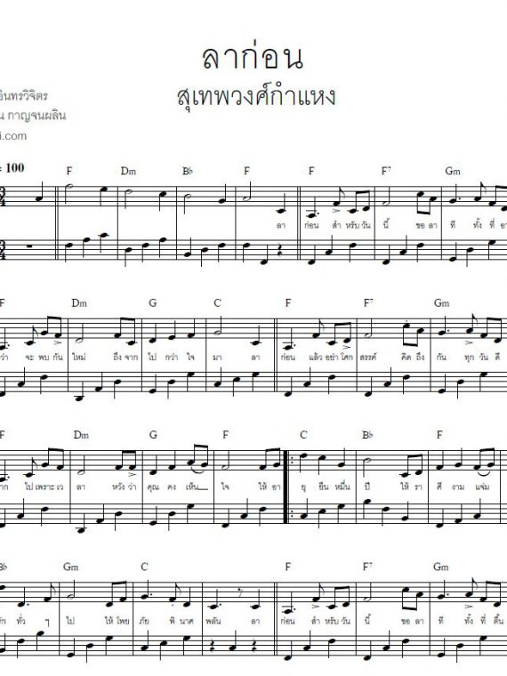 ลาก่อนสำหรับวันนี้ (สุเทพ วงศ์กำแหง) เปียโนง่าย
