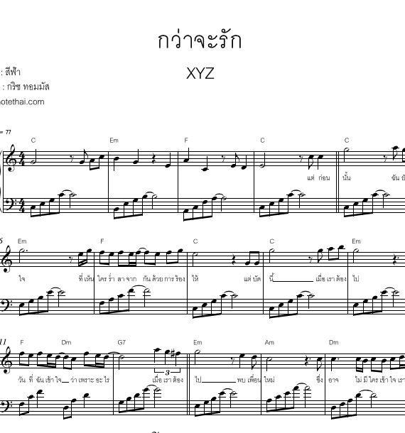 กว่าจะรัก (XYZ) เปียโนง่าย