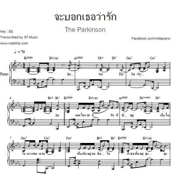 จะบอกเธอว่ารัก (The Pakinson) เปียโน+