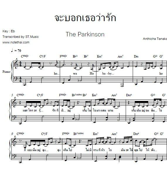 จะบอกเธอว่ารัก (The Pakinson) เปียโน