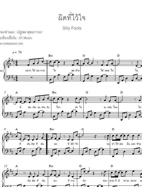 ผิดที่ไว้ใจ (Silly Fool) เปียโน