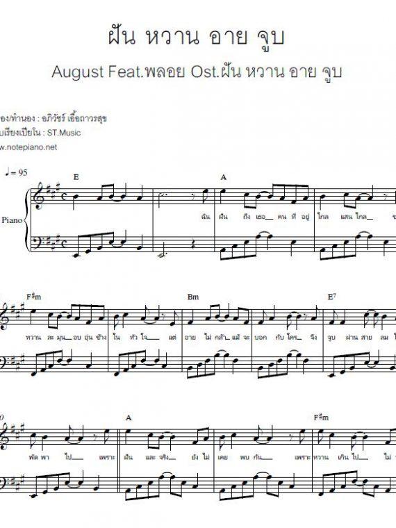 ฝันหวานอายจูบ (August feat พลอย) เปียโน