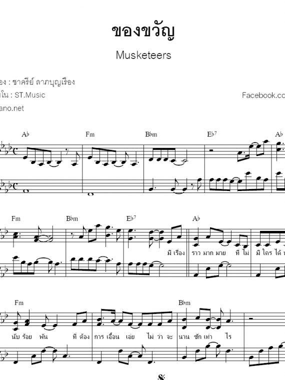 ของขวัญ (Musketeers) เปียโน+