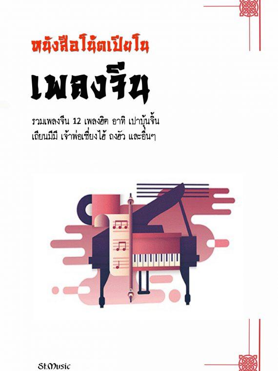 ปกหนังสือโน้ตเปียโนเพลงจีน