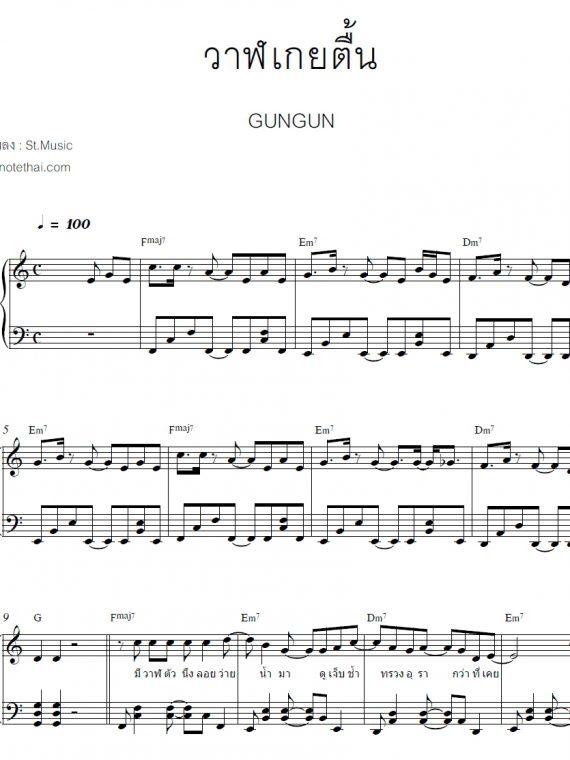 วาฬเกยตื้น (GUNGUN) เปียโน