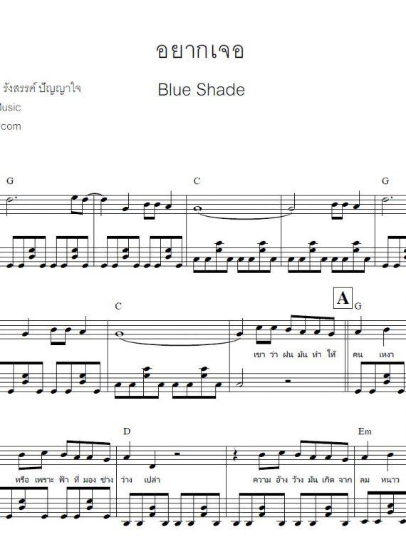 อยากเจอ (Blue Shade) เปียโน