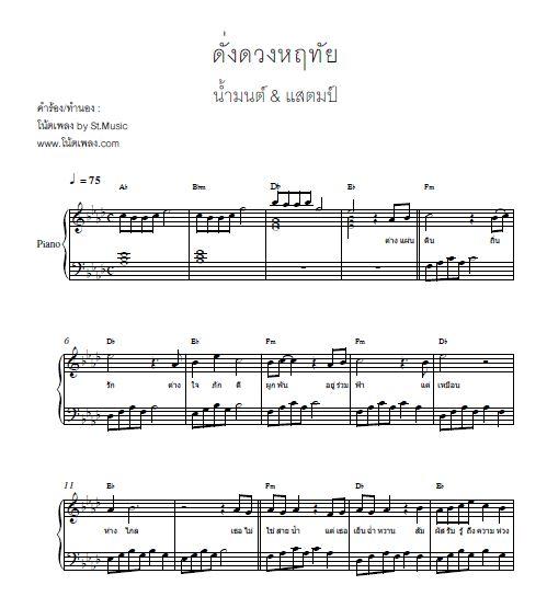 ดั่งดวงหฤทัย (น้ำมนต์ & แสตมป์) เปียโน