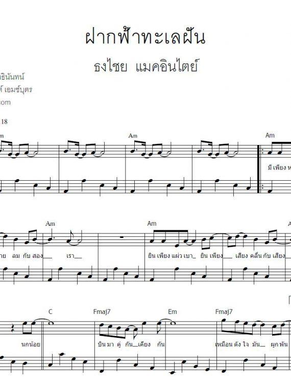 ฟากฟ้าทะเลฝัน (เบิร์ด ธงไชย) เปียโน