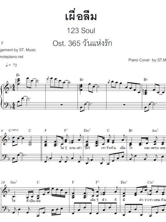 เผื่อลืม (123Soul) เปียโน+