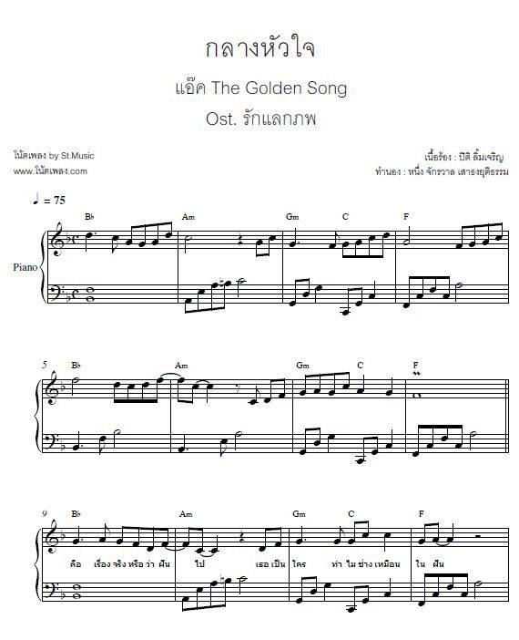 กลางหัวใจ (แอ๊ค The Golden Song) เปียโน